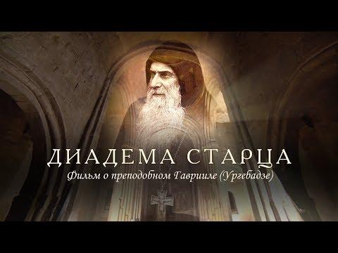 Vizionarea filmului documentar despre viața Cuviosului Gavriil Georgianul – sâmbătă seara, 2 noiembrie 2019 | Sala Don Bassani din Monte Compatri (orele 18.30)